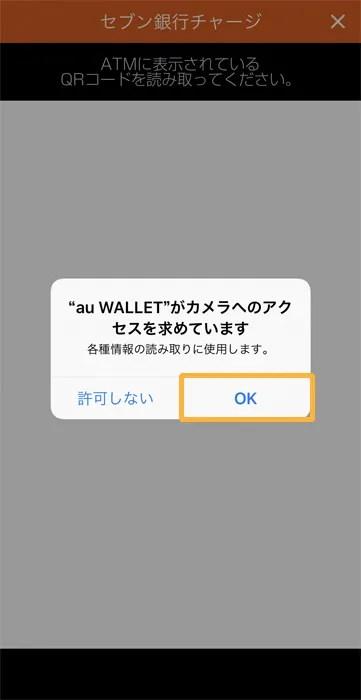 au WALLETアプリ カメラへのアクセスを許可する