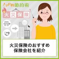 火災保険のおすすめ保険会社を紹介