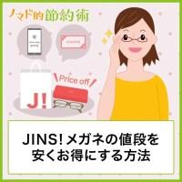 JINS!メガネの値段を安くお得にする方法