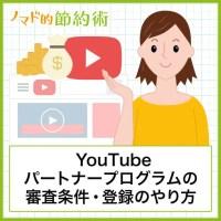 TouTubeパートナープログラムの審査条件・登録のやり方
