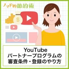 【YouTubeでアドセンスを使う方法】パートナープログラムの審査条件・登録のやり方を徹底解説