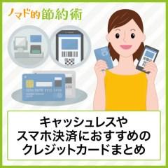 キャッシュレスやスマホ決済におすすめのクレジットカードまとめ。ポイントの貯まりやすさで比較!