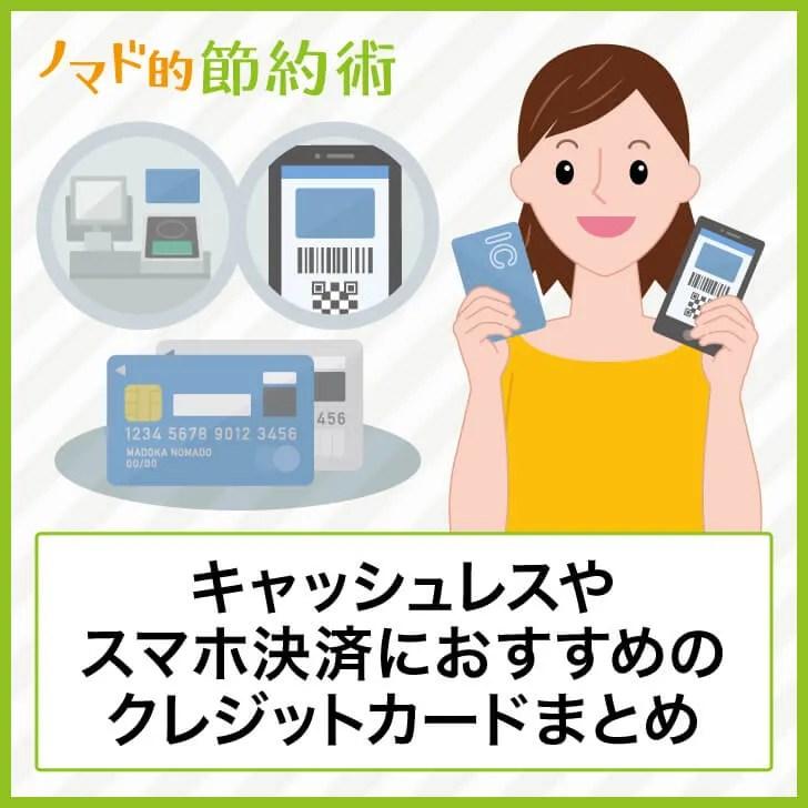 キャッシュレスやスマホ決済におすすめのクレジットカードまとめ