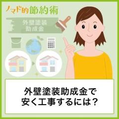 外壁塗装助成金で安く工事するには?体験談をもとに条件や利用する時の注意点を紹介