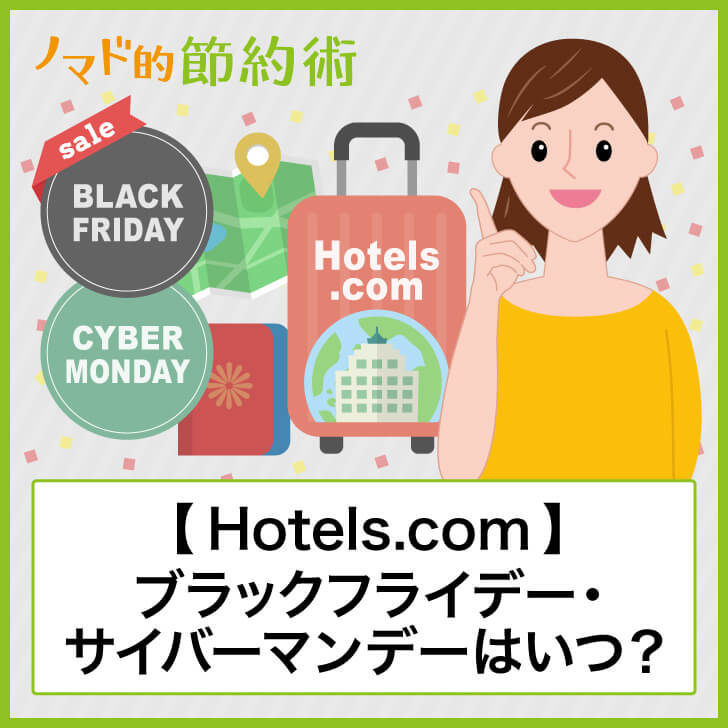 【Hotels.com】ブラックフライデー・サイバーマンデーはいつ?