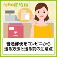 普通郵便をコンビニから送る方法と送る前の注意点