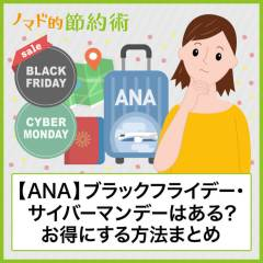 【2020年版】ANAのブラックフライデーはある?サイバーマンデーは?お得なマイルの貯め方・使い方も紹介