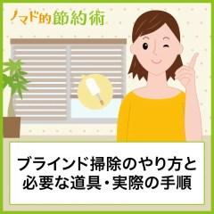 ブラインド掃除のやり方と必要な道具・実際の手順を写真つきで解説