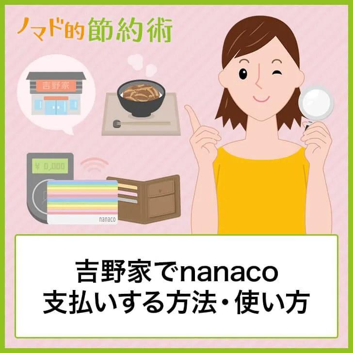 吉野家でnanaco支払いする方法・使い方
