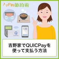 吉野家でQUICPayを使って支払う方法