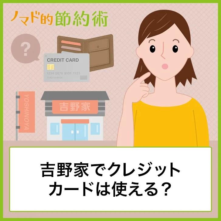 吉野家でクレジットカードは使える?