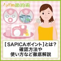 SAPICAポイントとは?確認方法や使い方など徹底解説