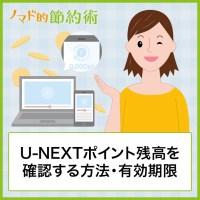 U-NEXTポイント残高を確認する方法・有効期限