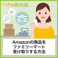 Amazonの商品をファミリーマーとで受け取りする方法Amazonの商品をファミリーまーとで受け取りする方法