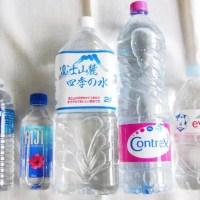 コストコの水のおすすめランキング(コストコで購入してきた飲料水)