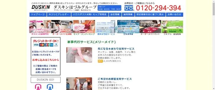 ダスキンほづみメリーメイドトップページ画像