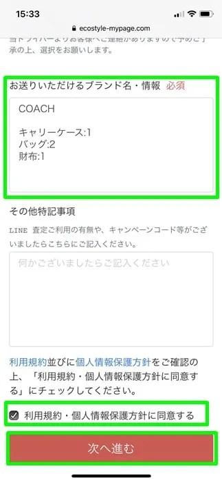 【エコスタイル】お送りいただけるブランド名・情報