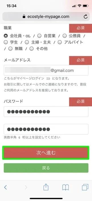 【エコスタイル】お客様情報の入力