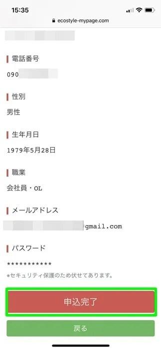 【エコスタイル】お客様情報の確認