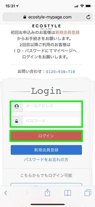 【エコスタイル】ログインページ
