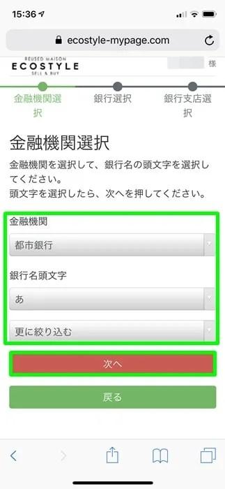 【エコスタイル】銀行名を選ぶ