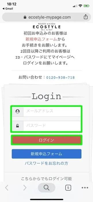 【エコスタイル】ログイン