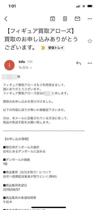 【フィギュア買取アローズ】申込完了メール