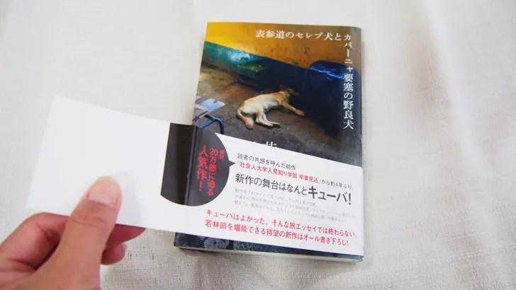 メルカリで本を高く売るコツ(本はきれいな状態に保つ)