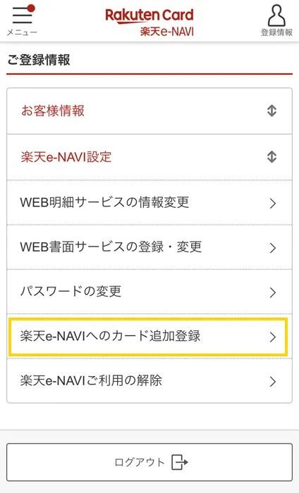 楽天e-NAVIへのカード追加登録