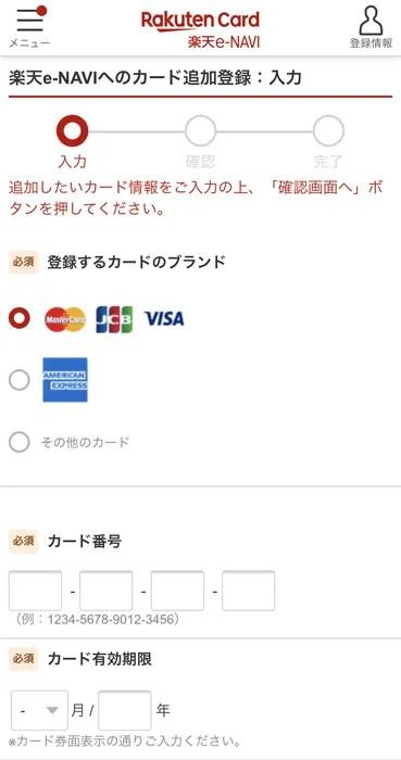 楽天e-NAVIへのカード追加登録 カード情報入力