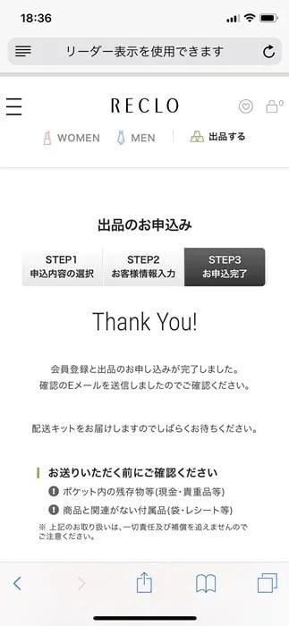 【RECLO(リクロ)】申込完了