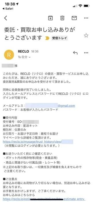 【RECLO(リクロ)】申込完了メール