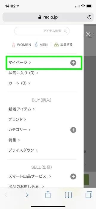 【RECLO(リクロ)】マイページ