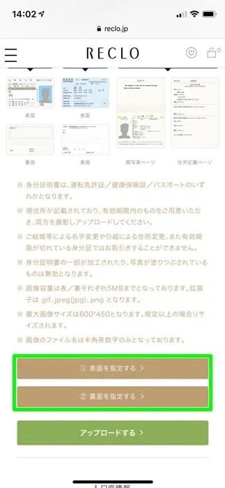 【RECLO(リクロ)】身分証明書アップロード
