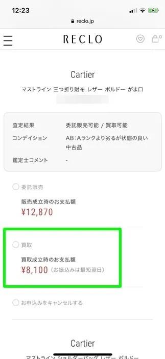 【RECLO(リクロ)】買取