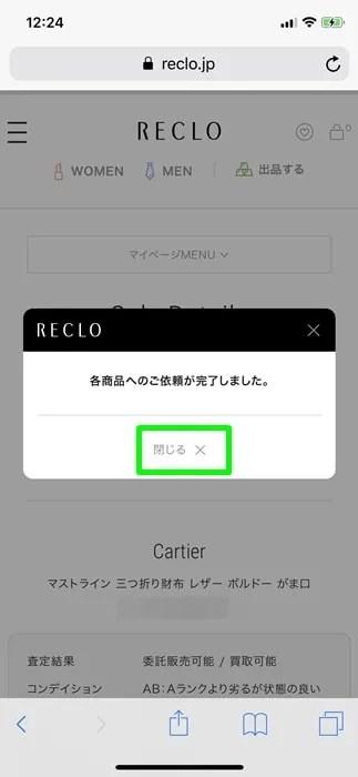 【RECLO(リクロ)】閉じる