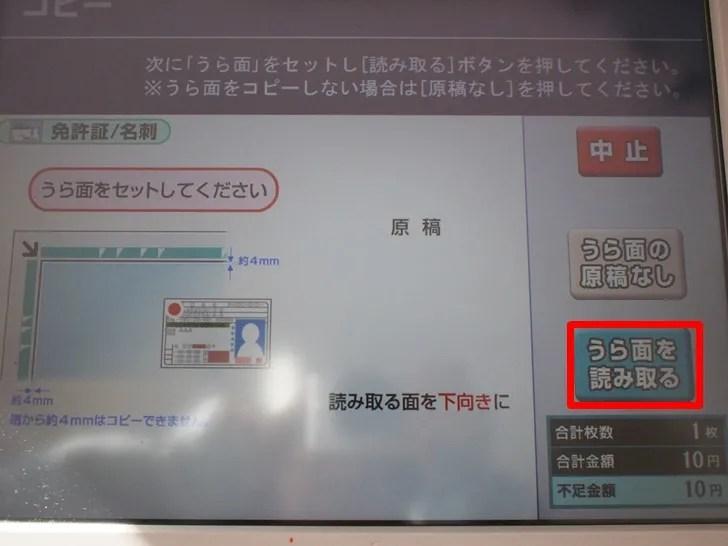 セブンイレブン 免許証コピー08