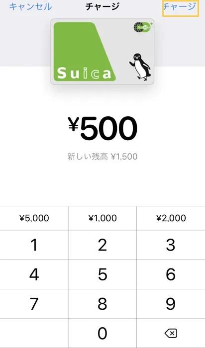 Apple Pay Suica チャージ金額