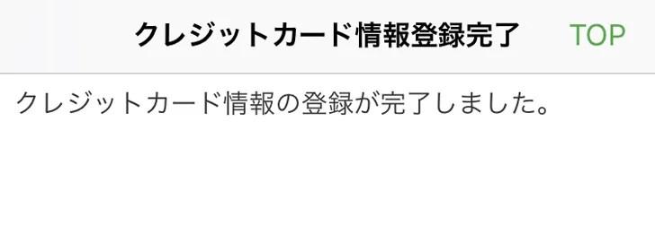 モバイルSuica カード登録完了