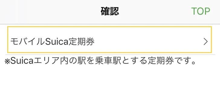 Suica定期券 モバイルSuica定期券を押す