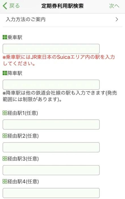 Suica定期券 乗車駅・降車駅の選択