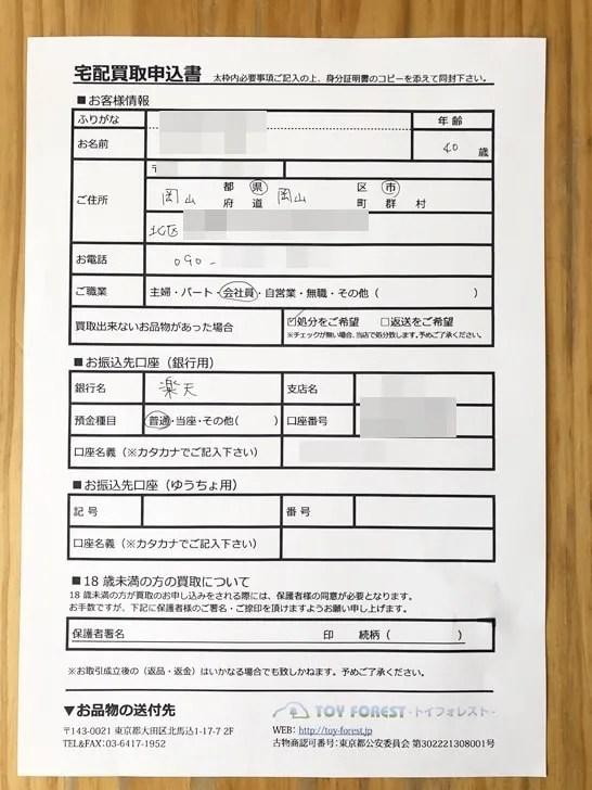 【トイフォレスト】宅配買取申込書