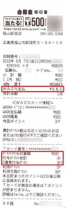 吉野家でWAONで支払ったレシート(Tポイント確認)