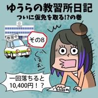 ゆうらの教習所日記08