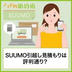 SUUMO引越し見積もりは評判通り?使ってわかったメリット・デメリットまとめ