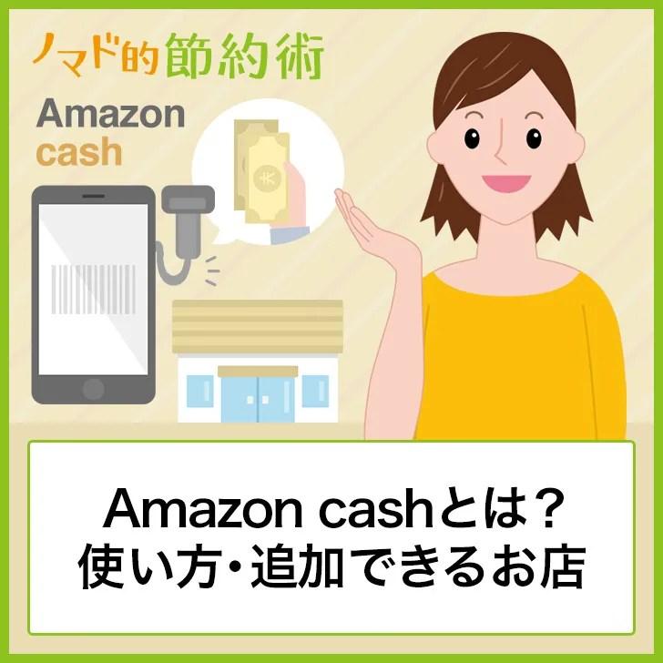 Amazon cashとは?使い方・追加できるお店