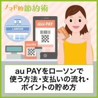 au PAYをローソンで使う方法・支払いの流れ・ポイントの貯め方