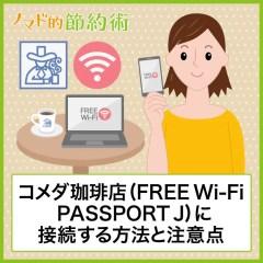 コメダ珈琲店の無料Wi-Fi(FREE Wi-Fi PASSPORT J)に接続する方法と注意点・つながらないときの対処方法について画像付きで徹底解説