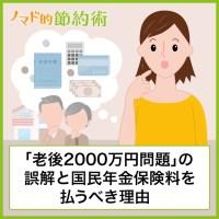 「老後2000万円問題」の誤解と国民年金保険料を払うべき理由