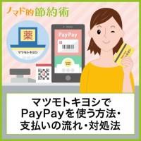 マツモトキヨシでPayPayを使う方法・支払いの流れ・対処法
